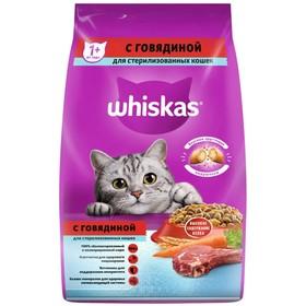 Сухой корм Whiskas для стерилизованных кошек, говядина, 1,9 кг