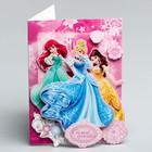 Открытка «Самой Красивой», набор для создания, Принцессы, 11х15 см