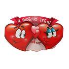 Открытки валентинки «Я Люблю тебя»,13 ? 8 см