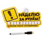 Автотабличка с маркером «Неделю за рулём»