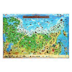"""Интерактивная карта России для детей """"Карта Нашей Родины"""", 101х69 см, ламинированная"""