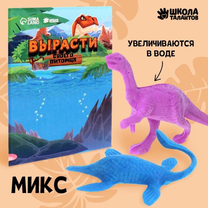 Детский набор для опытов «Растущие животные. Страна динозавров», МИКС