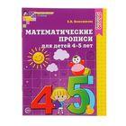 Математические прописи для детей 4-5 лет. Колесникова Е. В. - Фото 1