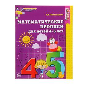 Математические прописи для детей 4-5 лет. Колесникова Е. В.