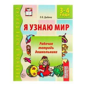 Рабочая тетрадь дошкольника 3-4 года ФГОС ДО «Я узнаю мир»