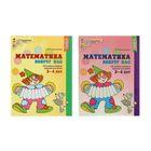 Математика вокруг нас: 120 учебно-игровых заданий для детей 3-4 лет. Колесникова Е. В.