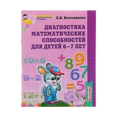 Рабочая тетрадь для детей 6-7 лет «Диагностика математических способностей». Колесникова Е. В. - Фото 1