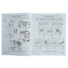 Рабочая тетрадь для детей 6-7 лет «Диагностика математических способностей». Колесникова Е. В. - Фото 2