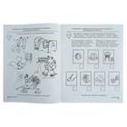 Рабочая тетрадь для детей 6-7 лет «Диагностика математических способностей». Колесникова Е. В. - Фото 4