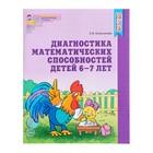 Рабочая тетрадь для детей 6-7 лет «Диагностика математических способностей». Колесникова Е. В. - Фото 8