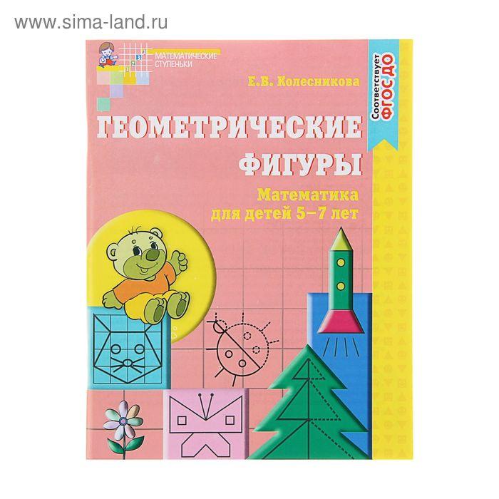 Рабочая тетрадь «Геометрические фигуры», для детей 5-7 лет, ФГОС ДО