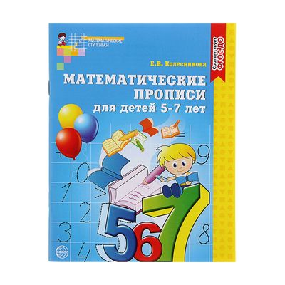 Математические прописи для детей 5-7 лет. Колесникова Е. В. - Фото 1