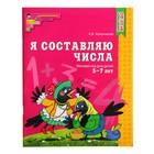 Рабочая тетрадь для детей 5-7 лет «Я составляю числа». Колесникова Е. В.