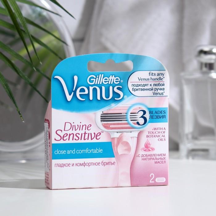 Сменные кассеты Gillette Venus DIVINE 2 картриджа