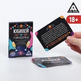 Игра для проведения праздника «Юбилей на пятёрочку!», 18+ (1097473) - Купить по цене от 70.00 руб. | Интернет магазин SIMA-LAND.RU