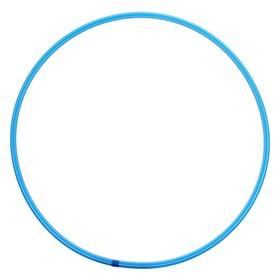 Обруч, диаметр 70 см, цвет голубой Ош