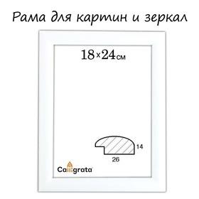 Рама для картин (зеркал) 18 х 24 х 2.6 см, дерево, Berta белая Ош