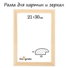 Рама для зеркал и картин, 21 х 30, ширина 2,6 см, Berta, некрашеное дерево Ош