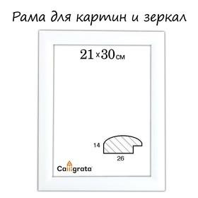 Рама для картин (зеркал) 21 х 30 х 2.6 см, дерево, Berta белая Ош