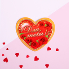 Открытка?валентинка «Для тебя», 7 ? 6 см
