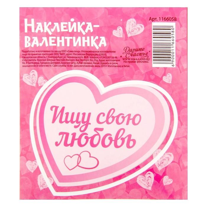 Валентинкинаклейки Ищу свою любовь, 9 х10 см