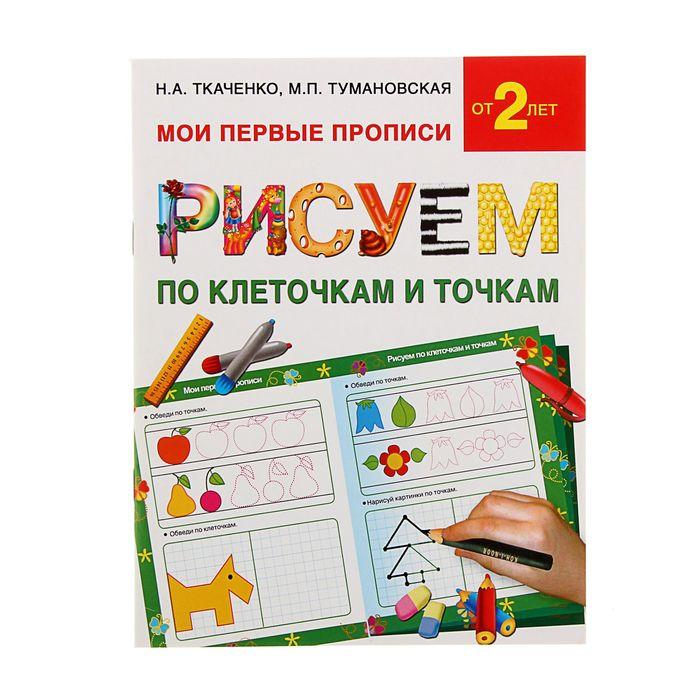 Рисуем по клеточкам и точкам. Ткаченко Н. А., Тумановская М. П.