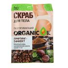 """Скраб для тела Organic Oil """"Подтягивающий Лифтинг-эффект"""" , 100 г"""