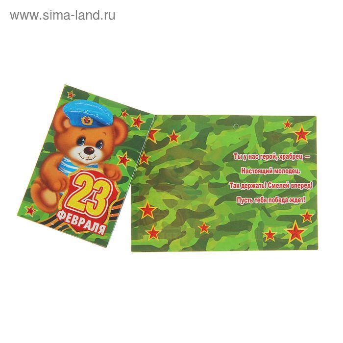 еще открытка с медвежонком на 23 февраля пришла