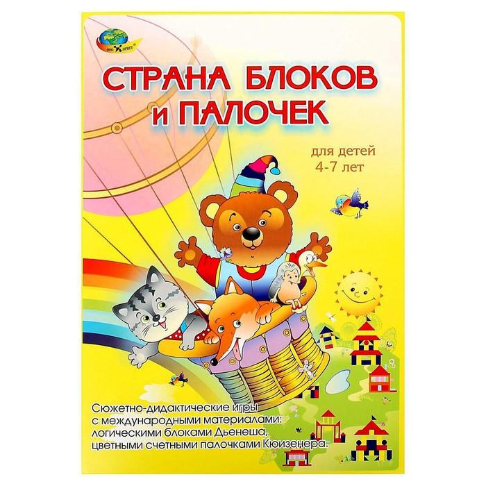 Игровой материал «Страна блоков и палочек»