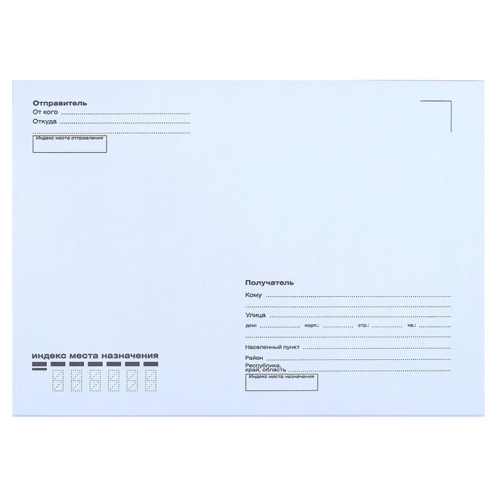 Конверт почтовый С5 162х229 мм, поле «Кому-куда», без окна, клей, без внутренней запечатки, 80 г/м², в упаковке 100 шт.