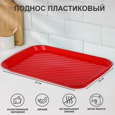 Поднос, 35×47 см, цвет красный
