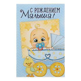 Открытка «С Рождением малыша», 12 × 18 см Ош