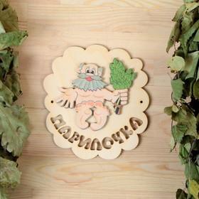 Табличка для бани 'Парилочка', микс липа Ош