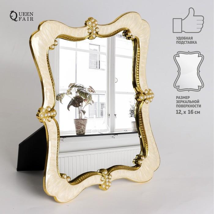 Зеркало интерьерное «Версаль», зеркальная поверхность — 18 × 22 см, цвет бежевый/золотой