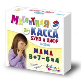 Магнитный набор «Буквы, цифры, касса», 78 шт.