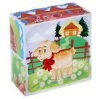Кубики «Домашние животные. Малыши», 4 штуки - Фото 3
