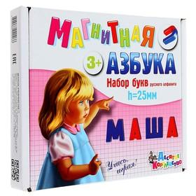 Магнитная азбука «Набор букв русского алфавита», 106 предметов