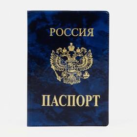 Обложка для паспорта, тиснение герб, цвет синий Ош